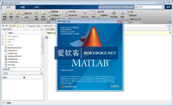Matlab 2017 特别版 | 最强数学计算软件 | 附安装教程 | 爱软客